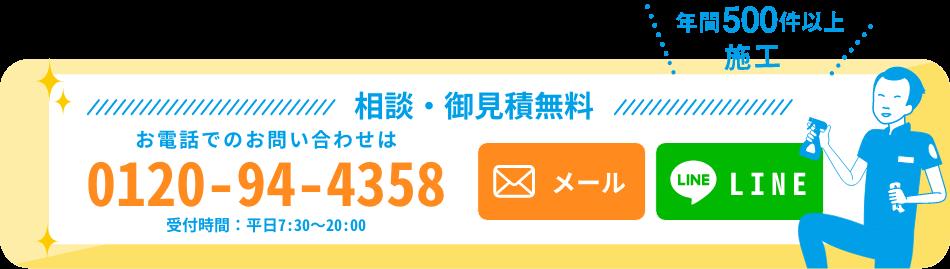 相談・お見積り無料 株式会社ピカピカハウスお問い合わせ